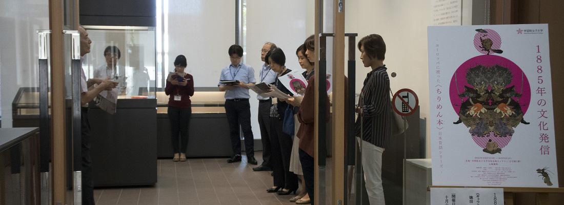 2016.9.27~10.9 特別展示「1885年の文化発信―ヨーロッパに渡った〈ちりめん本〉日本昔話シリーズー」