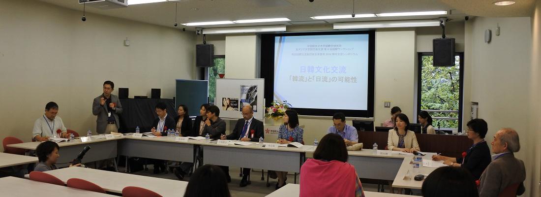 2016.9.23 第9回東アジア大学間学術交流国際ワークショップ「日韓文化交流:『韓流』と『日流』の可能性」